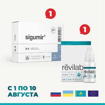 Акция. Набор «Revilab SL 04» + «Сигумир» N60