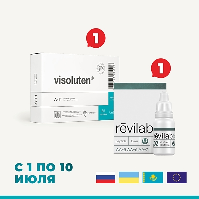 Набор Revilab SL 02 + «Визолутен N60»