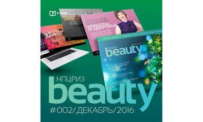 Журнал «НПЦРИЗ Бьюти», №2