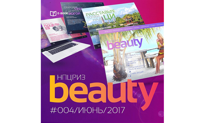 Журнал «НПЦРИЗ Бьюти» — выпуск4, июнь 2017г.