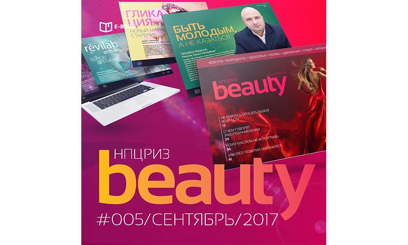 Журнал «НПЦРИЗ Бьюти» — выпуск5, сентябрь 2017г.