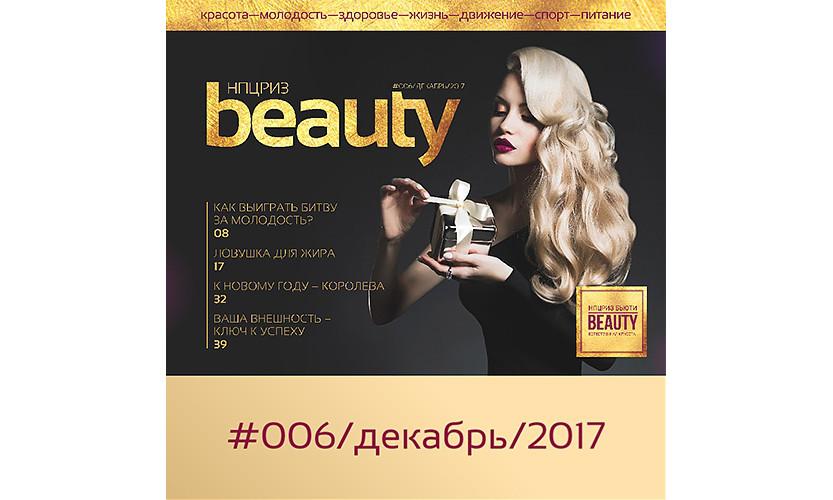 Журнал «НПЦРИЗ Бьюти» — выпуск6, декабрь 2017г.