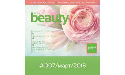 Журнал Beauty Peptides, №7