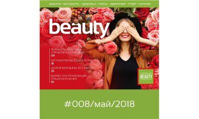 Журнал Beauty Peptides, №8