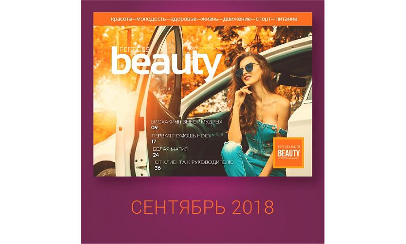 Журнал Beauty Peptides — выпуск9, сентябрь 2018г.