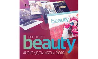 Журнал Beauty Peptides, №10