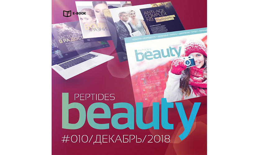 Журнал Beauty Peptides — выпуск10, декабрь 2018г.