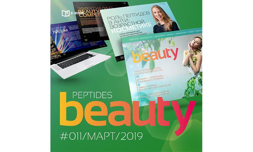 Журнал Beauty Peptides — выпуск11, март 2019г.