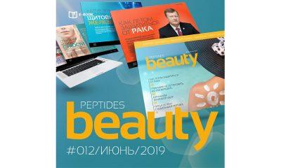 Журнал Beauty Peptides, №12