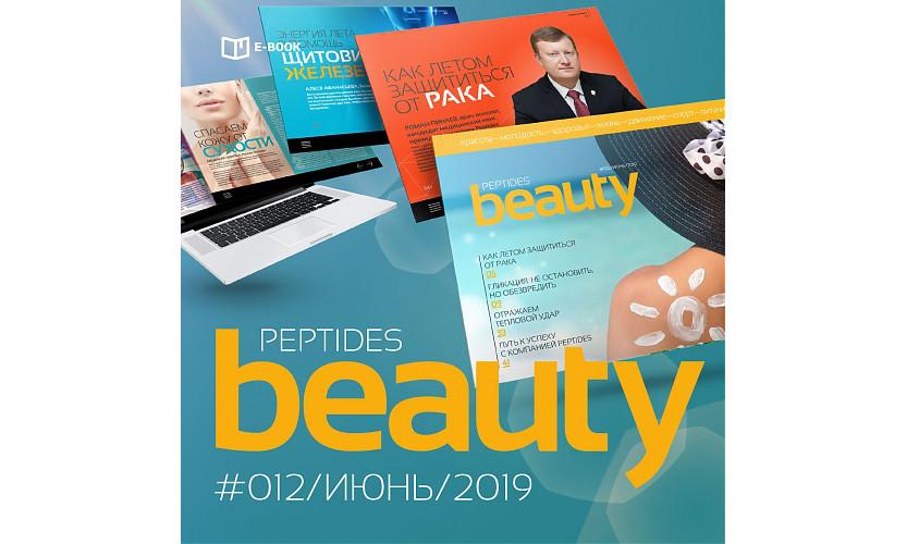 Журнал Beauty Peptides — выпуск12, июнь 2019г.