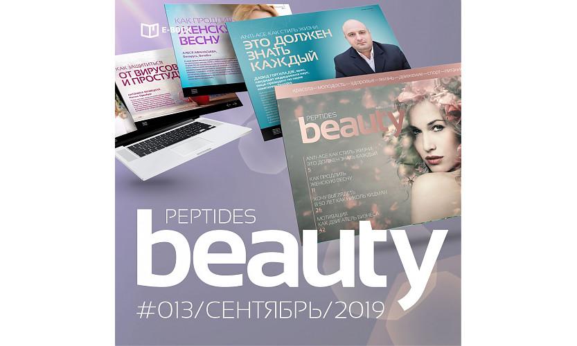 Журнал Beauty Peptides — выпуск13, сентябрь 2019г.