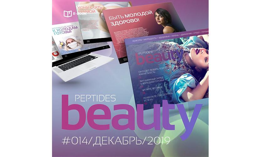 Журнал Beauty Peptides — выпуск14, декабрь 2019г.
