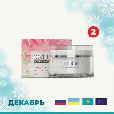 Reviline PRO-крем  восстанавливающий по специальной цене!
