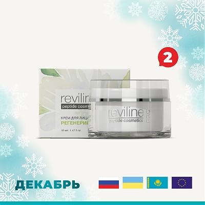 Reviline PRO регенерирующий крем по специальной цене!