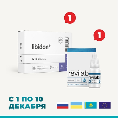 Акция. Набор «Либидон» N60 + «Revilab SL 09»